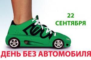 00bez_avto_avtonoga-300x200.jpg