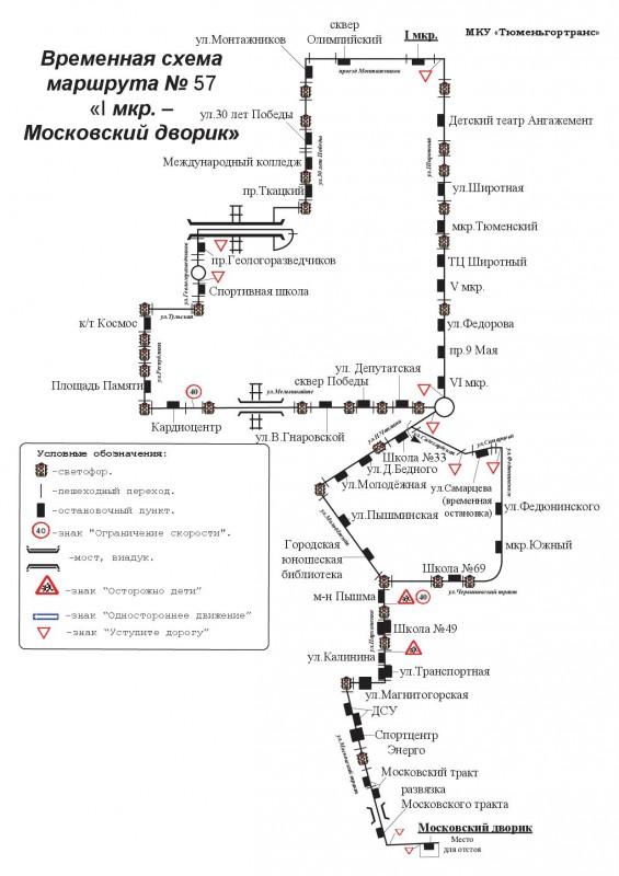 м-т No. 57 ВРЕМЕННАЯ