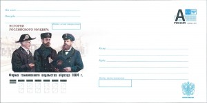 Макет конверта