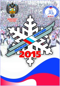 Афиша Лыжня России 2015