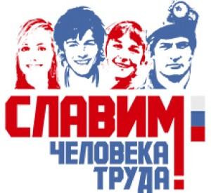 slavim_cheloveka_truda