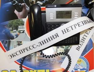 Телефонная линия 1